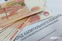 В Калининградской области не будут повышать размер взносов на капремонт.