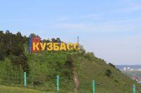 К 300-летнию Кузбасса надпись также реконструируют.