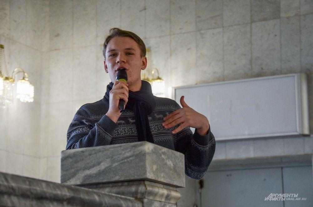 Молодой поэт и ведущий мероприятия Дмитрий Харламов.