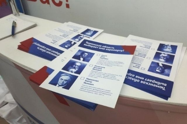 Стали известны предварительные итоги голосования за новое имя «Рощино»