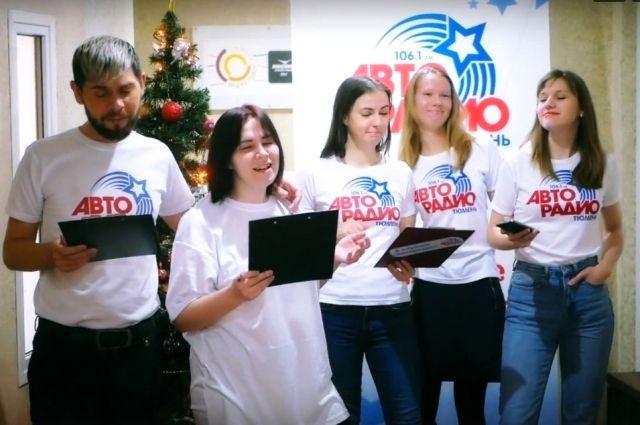 Работники тюменского радио выразили свою любовь к городу в песне