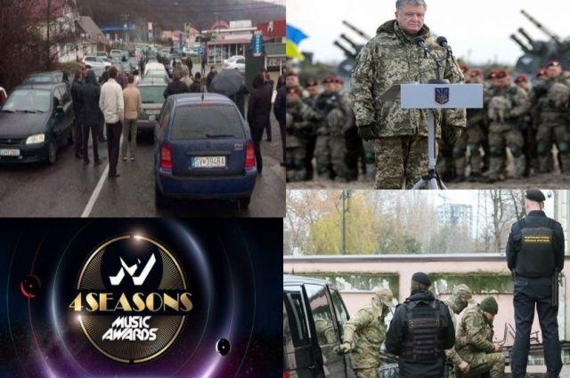 Итоги недели от АиФ: военное положение, победа Гвоздика и Азовский кризис