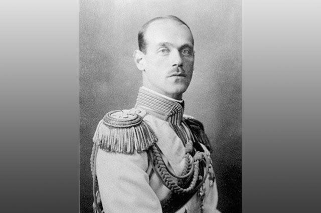 Михаил Александрович Романов.
