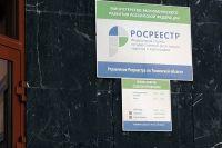Росреестр информируют тюменцев о наименовании географических объектов