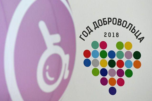 Международный форум добровольцев в Москве.