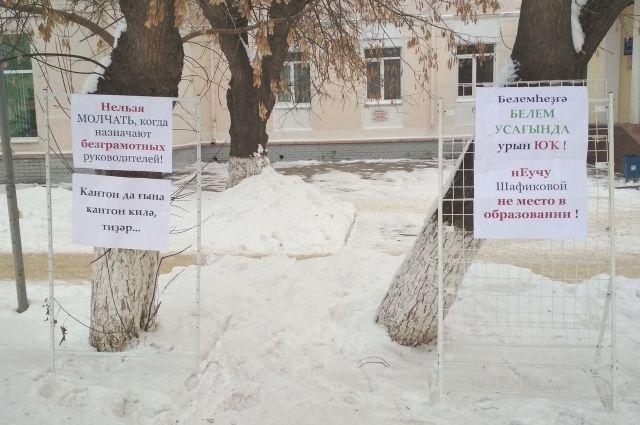 Такие плакаты появились перед здание ИРО 3 декабря.