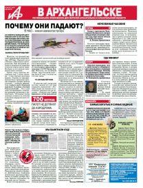 «АиФ в Архангельске» №49