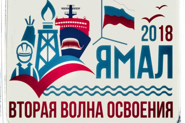 В столице презентуют проект «Ямал: вторая волна освоения»