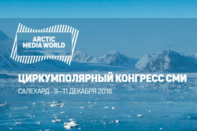 Впервые в Салехарде соберутся представители арктического медиасообщества