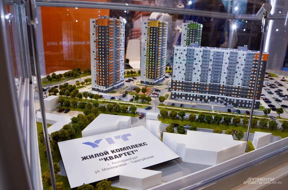 Жилой комплекс «Квартет» в пределах улиц Таватуйской и Маневровой.