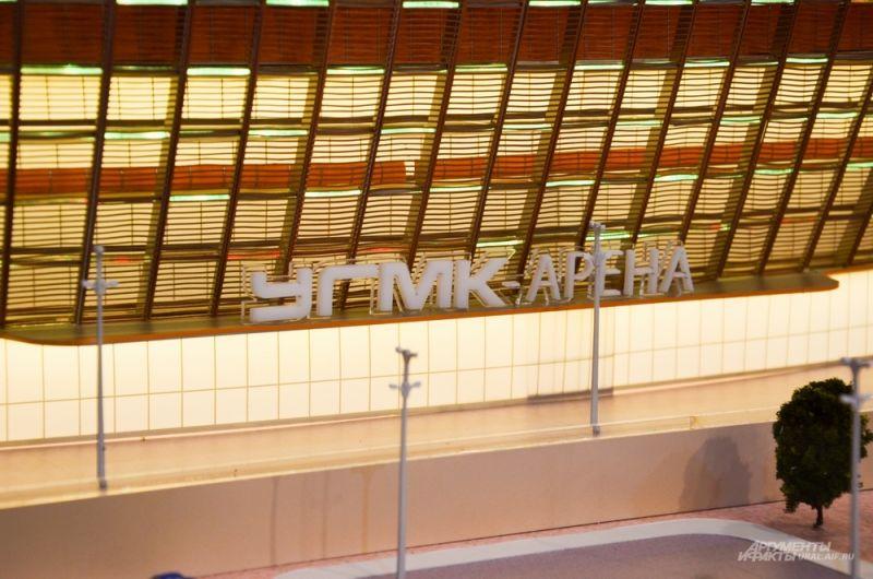 УГМК-Арена на месте снесенной Екатеринбургской телебашни.