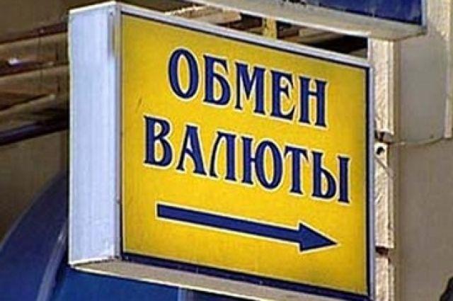 В украинских обменниках существенно упал курс доллара