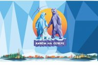 Салехардцев просят поделиться идеями для проекта «Зима в городе»