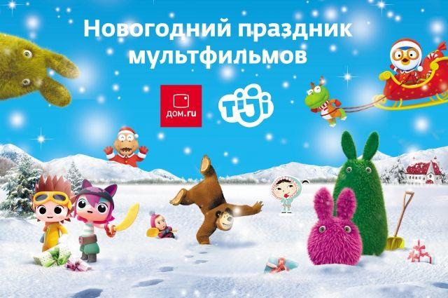 «Дом.ru» и канал TiJi приглашают оренбуржцев на новогоднюю елку.