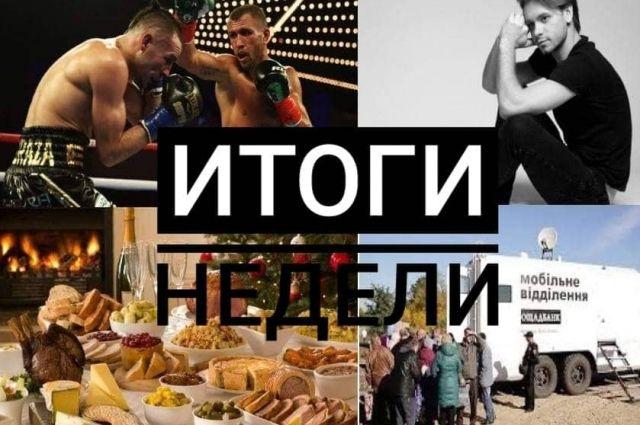Итоги недели от АиФ: пенсии на Донбассе, бой Ломаченко и цены к Новому году