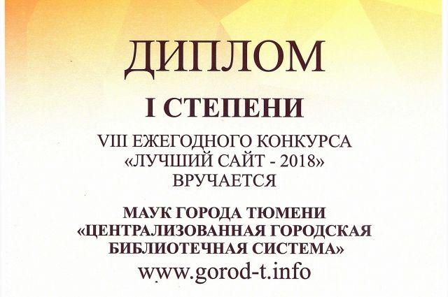 Краеведческий портал Тюмени получил первое место на конкурсе сайтов