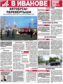 Аиф — Иваново №49