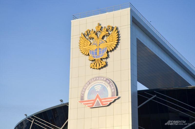 Министерство транспорта Российской Федерации, Федеральное агентство воздушного транспорта (Росавиация) и ФГУП «Госкорпорация по ОрВД» ввели в эксплуатацию Екатеринбургский укрупненный центр Единой системы организации воздушного движения.