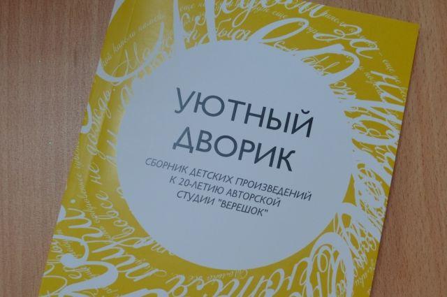 Пройдет презентация сборника тюменских верешковцев