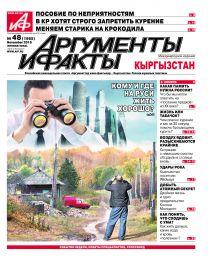 АиФ-Кыргызстан