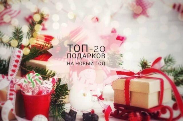 Подарки на Новый год-2019: топ-20 идей от бесплатных до очень дорогих