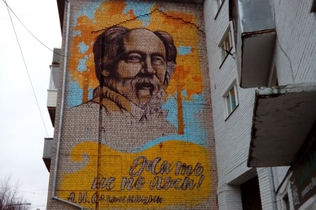 Граффити с изображением Александра Солженицына на фасаде дома № 32 на Смоленском переулке в Твери.