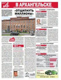 «АиФ в Архангельске» №50