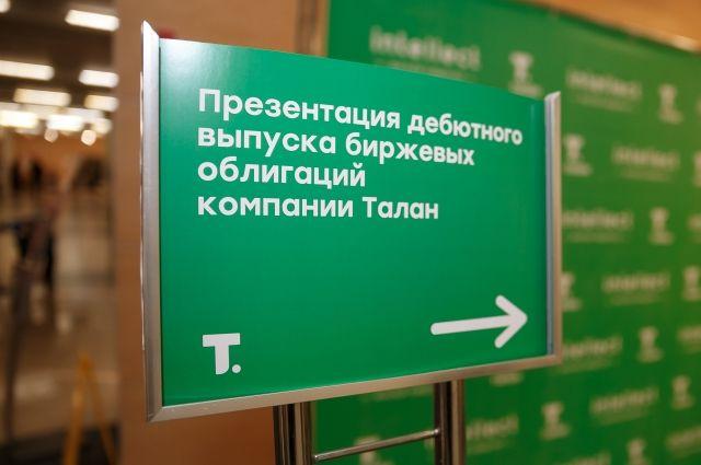 Федеральный девелопер зарегистрировал программу биржевых облигаций на Московской бирже