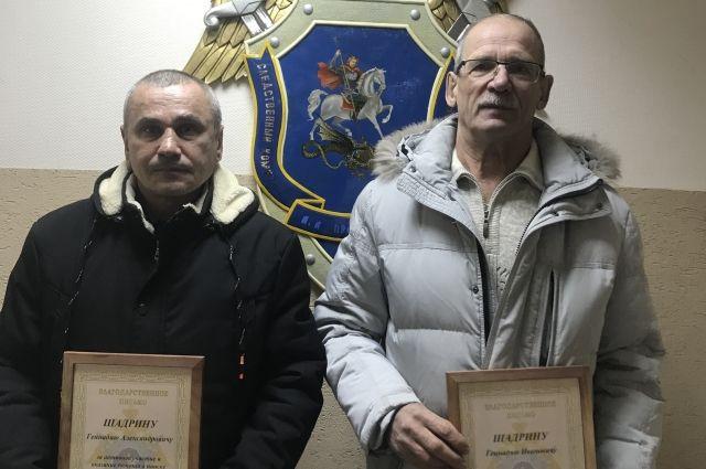Охотники получили награду из рук руководителя Следственного управления.