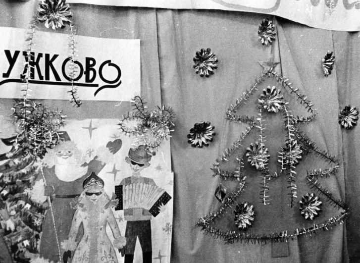 Открытие ярмарки «Новогодний сюрприз», 1986 г.