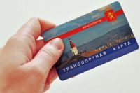 Скидки по транспортным картам в Красноярске могут отменить.