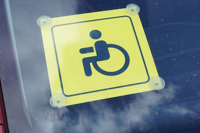 получение знака инвалид на автомобиль в москве переделкино