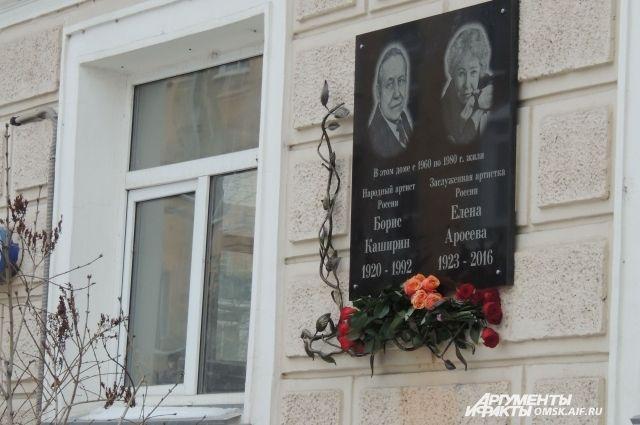 Мемориальную доску Елене Аросевой и Борису Каширину открыли в Омске