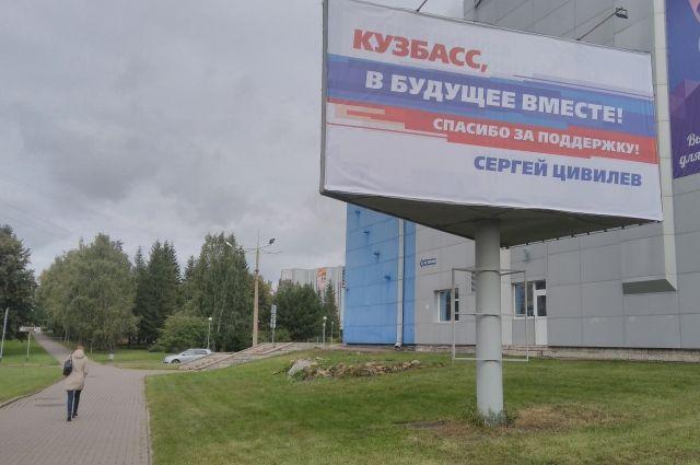 Сергей Цивилев на выборах губернатора Кемеровской области получил более 80% голосов.