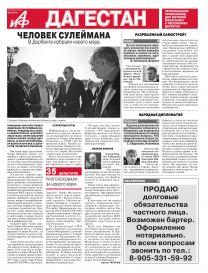 АиФ-Дагестан Человек Сулеймана