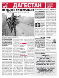 АиФ-Дагестан Прививки от коррупции