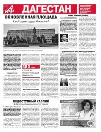 АиФ-Дагестан Обновленная площадь