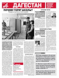 АиФ-Дагестан Почему горят школы?