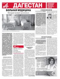 АиФ-Дагестан Больная медицина