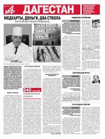 АиФ-Дагестан Медкарты, деньги, два ствола