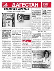 АиФ-Дагестан Проверки на дорогах