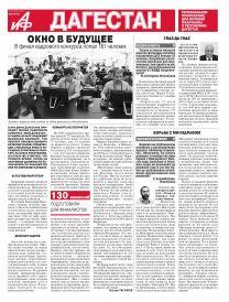 АиФ-Дагестан Окно в будущее
