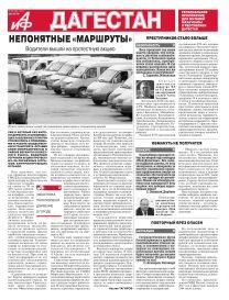 АиФ-Дагестан Непонятные