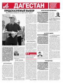 АиФ-Дагестан Предсказуемый выбор
