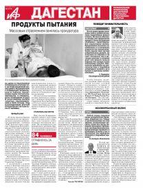 АиФ-Дагестан Продукты пытания