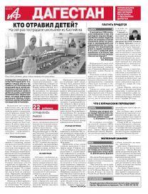 АиФ-Дагестан Кто отравил детей?