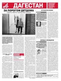 АиФ-Дагестан За порогом детдома