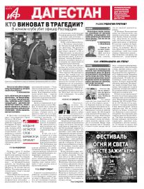 АиФ-Дагестан Кто виноват в трагедии?