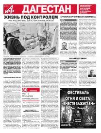 АиФ-Дагестан Жизнь под контролем