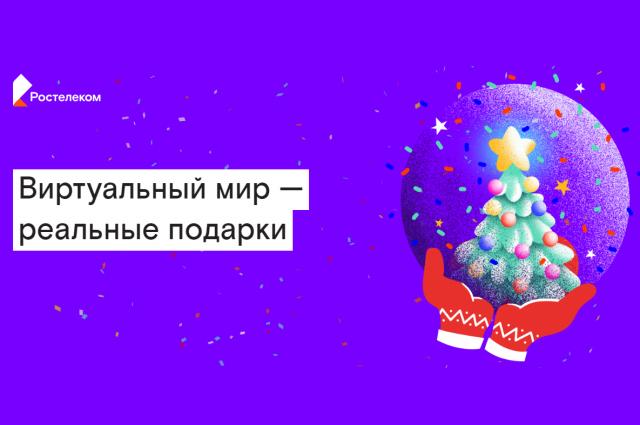 «Ростелеком» запустил онлайн-игру «Новогодний шар удачи».